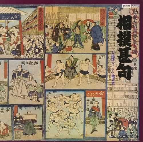 V/A 相撲甚句/大相撲ムードと櫓太鼓 TW-7008