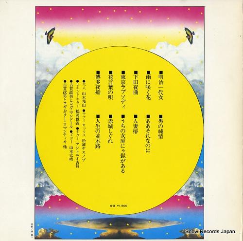 V/A ketteiban showa kayo shi enso hen=3 ALS-4663 - back cover