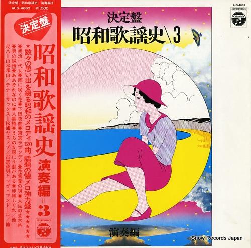 V/A 決定盤昭和歌謡史・演奏編=3 ALS-4663