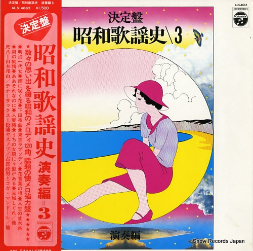 V/A ketteiban showa kayo shi enso hen=3 ALS-4663 - front cover