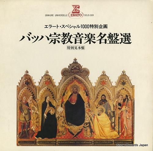 V/A バッハ宗教音楽名盤選(特別見本盤) SCLD-1169