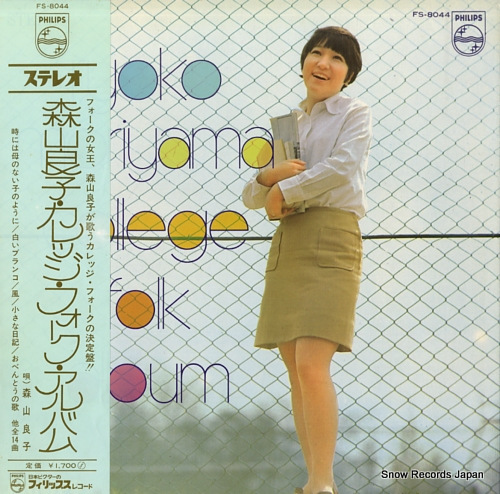 MORIYAMA, RYOKO college folk album FS-8044 - front cover