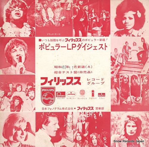 V/A 日本フォノグラム46年11月新譜ポピュラーlp(a)ダイジェスト盤 SNPL-25