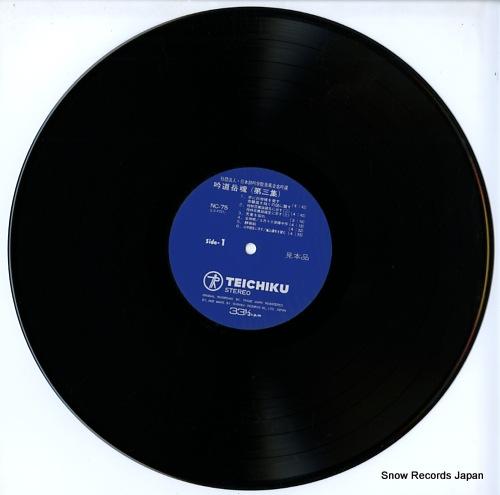 V/A gindou gakukon 1 NC-75 - disc