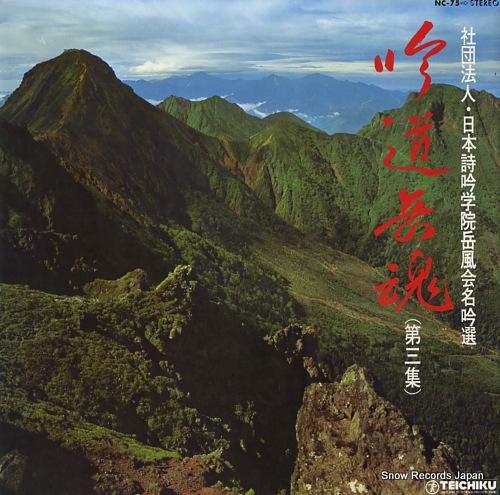 V/A 吟道岳魂(第3集) NC-75