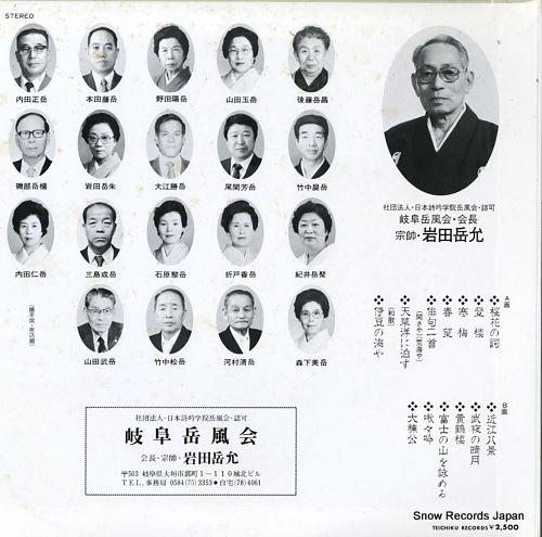 IWATA, TAKEJO ginkon 1 60-30 - back cover