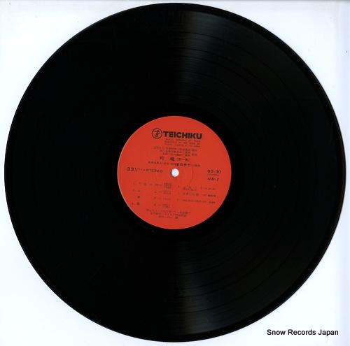 IWATA, TAKEJO ginkon 1 60-30 - disc