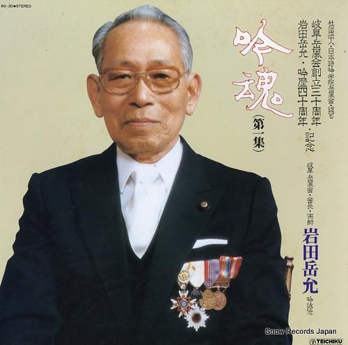 岩田岳允 吟魂(第1集) 60-30