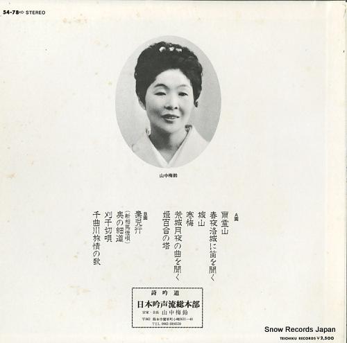 YAMANAKA, UMESUZU ginkon 1 54-78 - back cover