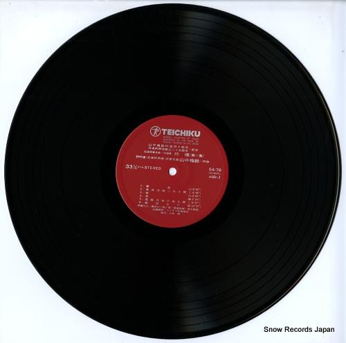 YAMANAKA, UMESUZU ginkon 1 54-78 - disc