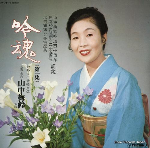 山中梅鈴 吟魂(第1集) 54-78