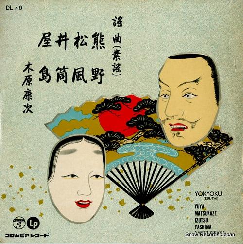 木原康次 謡曲(素謡) DL-40