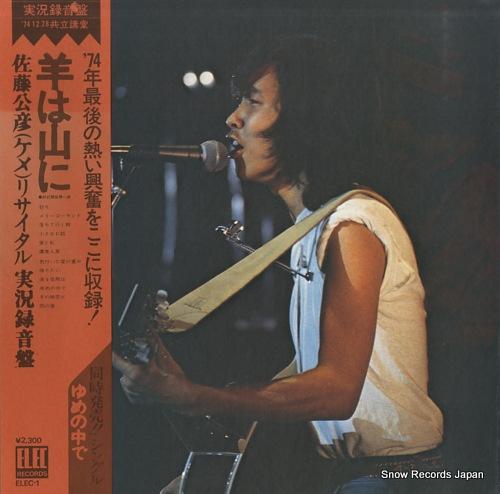 SATO, KIMIHIKO hitsuji wa yama ni ELEC-1 - front cover
