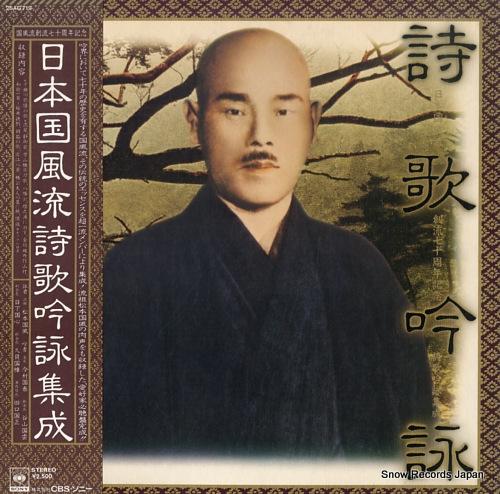 V/A 日本国風流詩歌吟詠集成 25AG719
