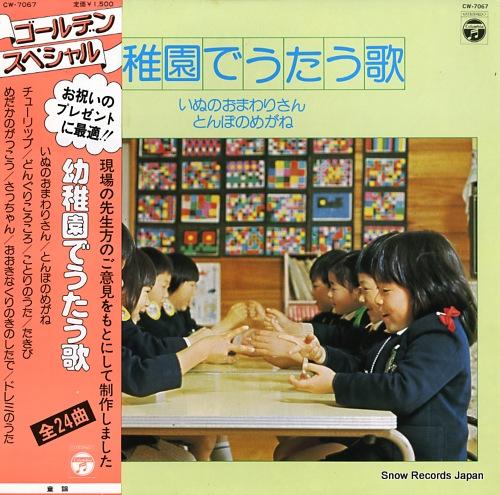V/A 幼稚園でうたう歌 CW-7067