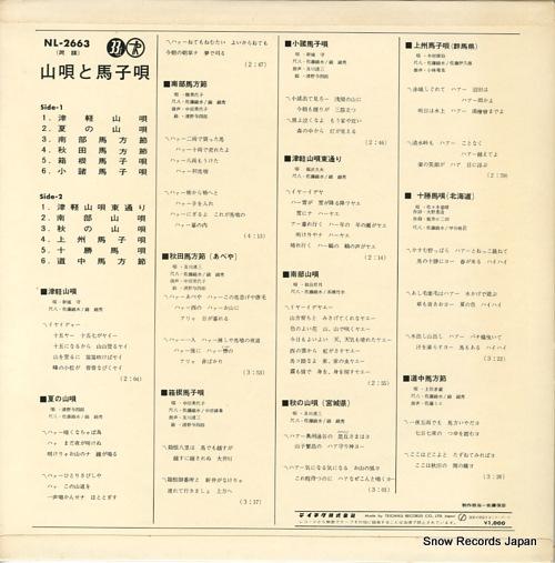 V/A 山唄と馬子唄 NL-2663