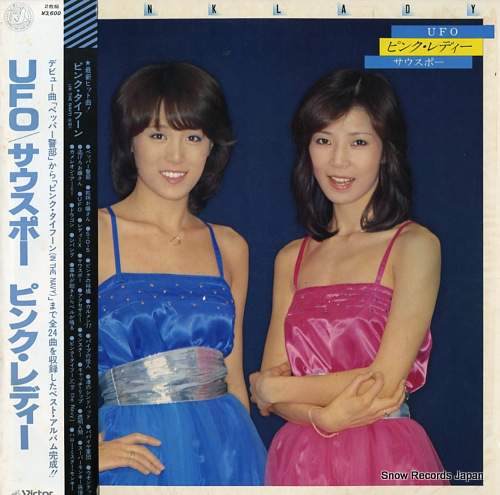 PINK LADY ufo / sausupo- GX-5001-2 - front cover