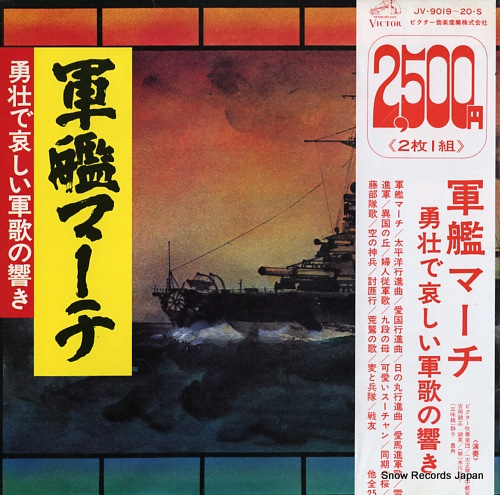 V/A 軍歌マーチ/勇壮で哀しい軍歌の響き JV-9019-20-S