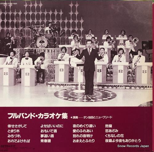 DAN, IKEDA, AND NEW BREED furu band karaoke shu YL20-1001 - back cover