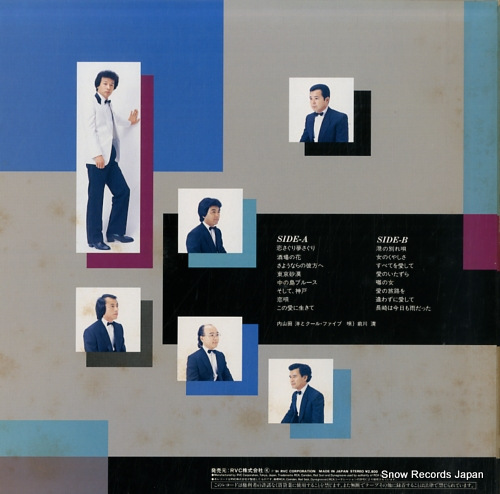 UCHIYAMADA, HIROSHI, AND COOL FIVE best collection RHL-8393 - back cover
