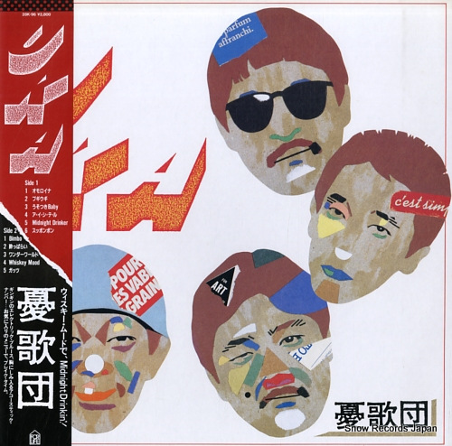 憂歌団 uka 28K-96