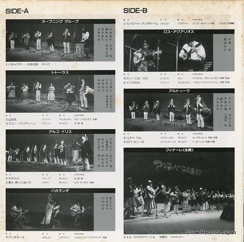 V/A folklore concert / dai9kai andes no kodama '87 ICR-1665 - back cover