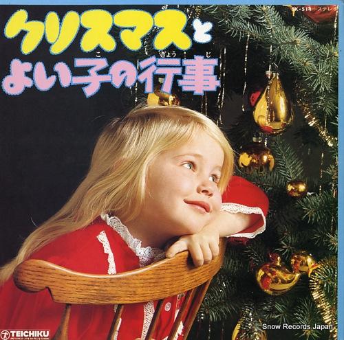 V/A クリスマスとよい子の行事 SK-514