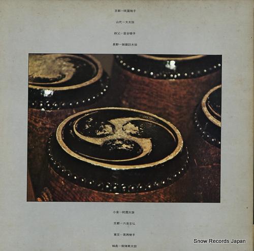 V/A nihon no taiko SODL2 - back cover