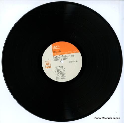 V/A nihon no taiko SODL2 - disc