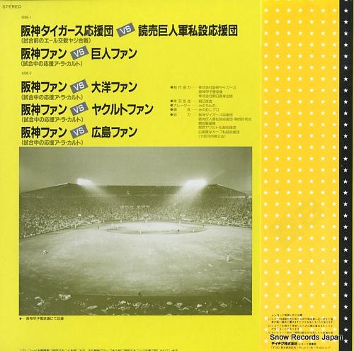 MINO, MONTA omoshiro pro yakyu fan ouen gassen PP-55 - back cover
