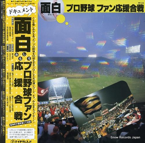 MINO, MONTA omoshiro pro yakyu fan ouen gassen PP-55 - front cover