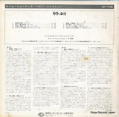 V/A buto eno kanyu GT-1100 - back cover