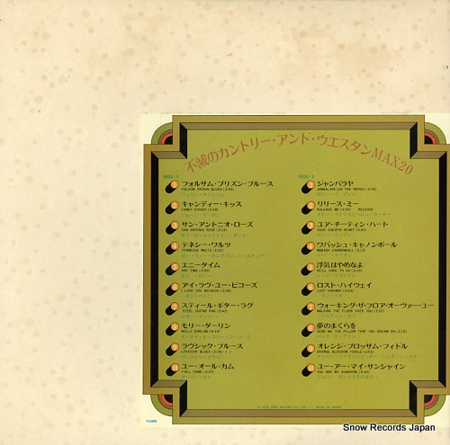 V/A country & western MAX128 - back cover
