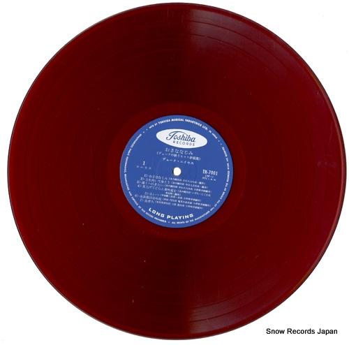 DUKE ACES osananajimi / duke no utau hit kayo shu TR-7001 - disc