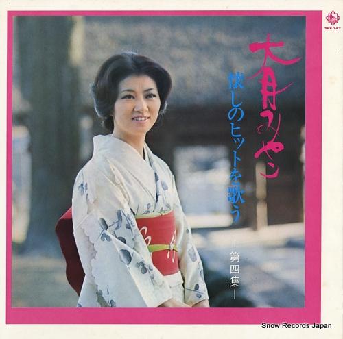 OTSUKI, MIYAKO natsukashi no hit o utau vol.4 SKK747 - front cover
