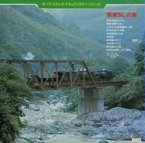 KING STEREO DOCUMENTARY kanto sl no tabi SKD(H)140 - back cover