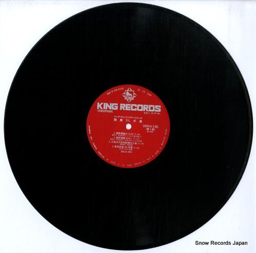 KING STEREO DOCUMENTARY kanto sl no tabi SKD(H)140 - disc