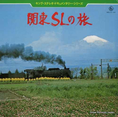 KING STEREO DOCUMENTARY kanto sl no tabi SKD(H)140 - front cover