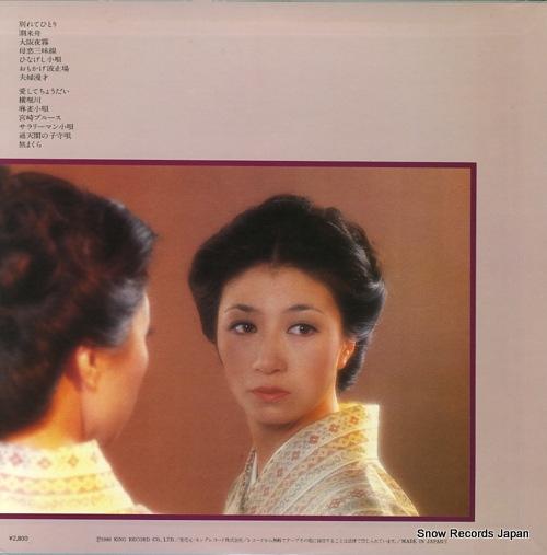 OTSUKI, MIYAKO wakarete hitori K28A-61 - back cover