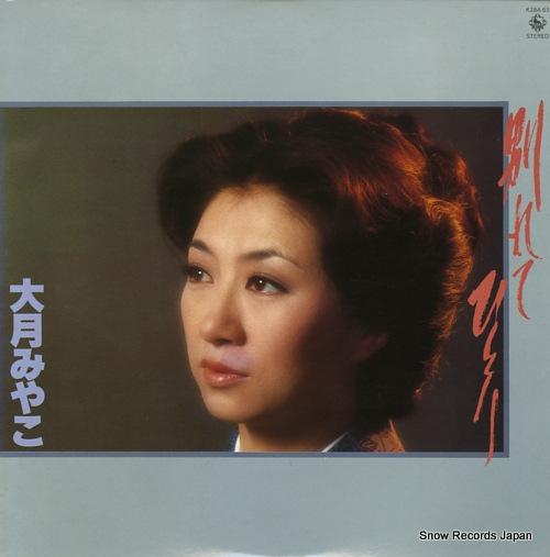 OTSUKI, MIYAKO wakarete hitori K28A-61 - front cover