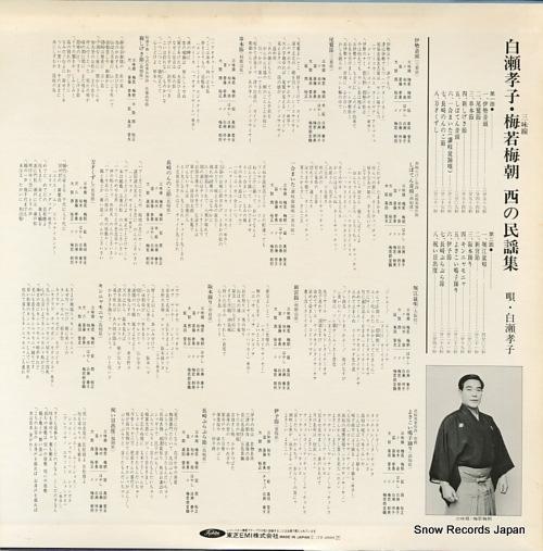 白瀬孝子 西の民謡集 TF-40098
