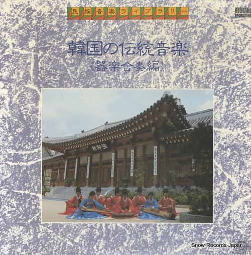 V/A 韓国の伝統音楽・器楽合奏編 K20C-5118