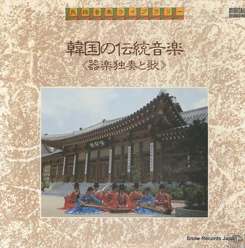 V/A 韓国の伝統音楽・器楽独奏と歌 K20C-5116