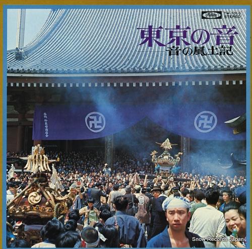 桶田弥三郎 東京の音/音の風土記 TW-7010