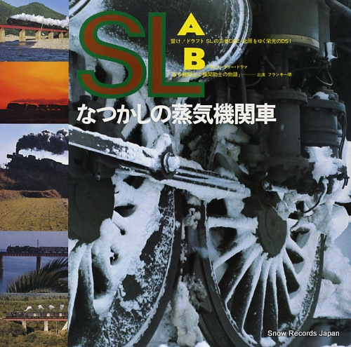 SAKAI, FRANKIE natsukashi no joki kikansha NEL1301-2 - back cover