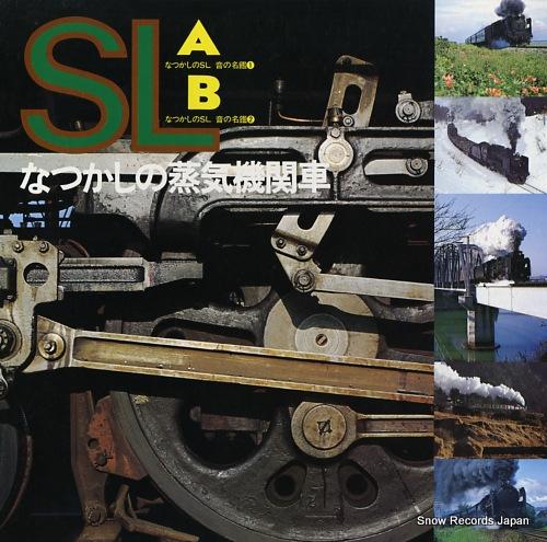 SAKAI, FRANKIE natsukashi no joki kikansha NEL1301-2 - front cover