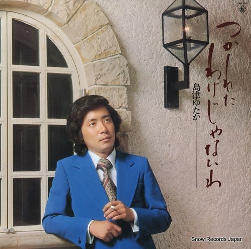 SHIMAZU, YUTAKA tuskareta wakeja naiwa SKD286 - front cover