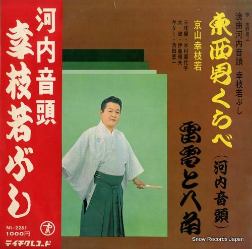 京山幸枝若 東西男くらべ (河内音頭) NL-2281