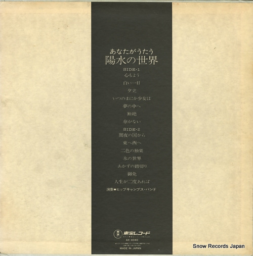 HIP CAMPS BAND anata ga utau yosui no sekai AX-4040 - back cover