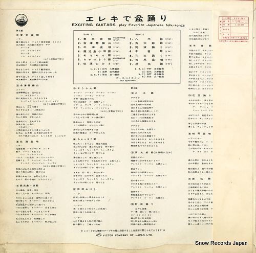 SPACEMEN, THE exciting guitars paly favorite japanese folk-songs SJV-203 - back cover